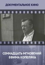 Семнадцать мгновений Ефима Копеляна