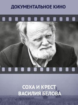 Соха и крест Василия Белова