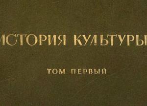 История культуры № 133