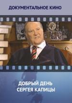 Добрый день Сергея Капицы