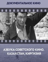 Азбука советского кино. Казахстан, Киргизия