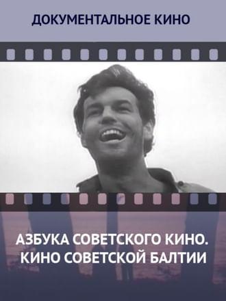 Азбука советского кино. Кино Советской Балтии