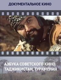 Азбука советского кино. Таджикистан, Туркмения
