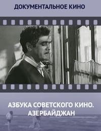 Азбука советского кино. Азербайджан