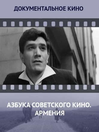 Азбука советского кино. Армения