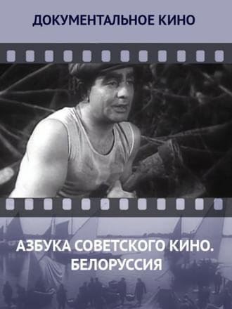 Азбука советского кино. Белоруссия