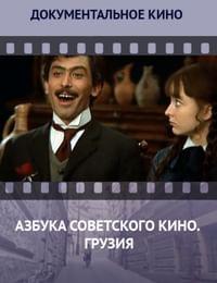 Азбука советского кино. Грузия