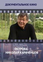 Острова. Николай Караченцов