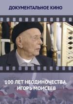 100 лет неодиночества. Игорь Моисеев