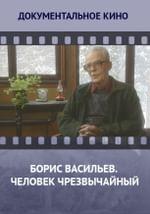 Борис Васильев. Человек чрезвычайный