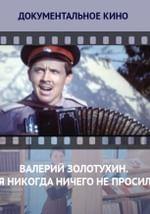 Валерий Золотухин. Я никогда ничего не просил