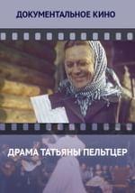 Драма Татьяны Пельтцер