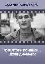 Жил, чтобы помнили… Леонид Филатов