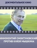 Иннокентий Смоктуновский против князя Мышкина