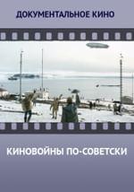 Киновойны по-советски
