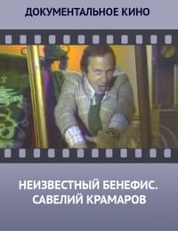 Неизвестный бенефис. Савелий Крамаров