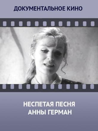 Неспетая песня Анны Герман
