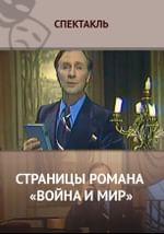 Страницы романа «Война и мир»