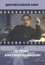 Острова. Александр Адабашьян