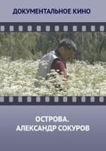 Острова. Александр Сокуров