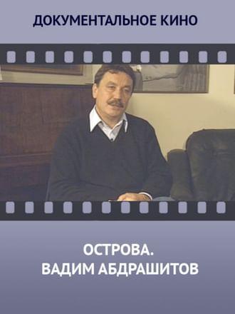Острова. Вадим Абдрашитов