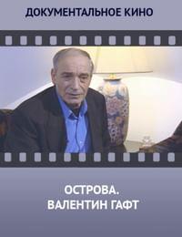 Острова. Валентин Гафт