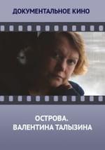 Острова. Валентина Талызина