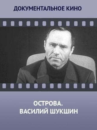 Острова. Василий Шукшин