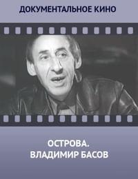 Острова. Владимир Басов
