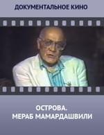 Острова. Мераб Мамардашвили