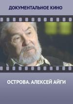 Острова. Алексей Айги