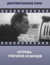 Острова. Григорий Козинцев