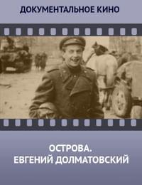 Острова. Евгений Долматовский
