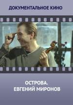Острова. Евгений Миронов