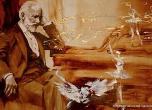 Петр Чайковский