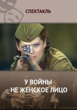 У войны не женское лицо