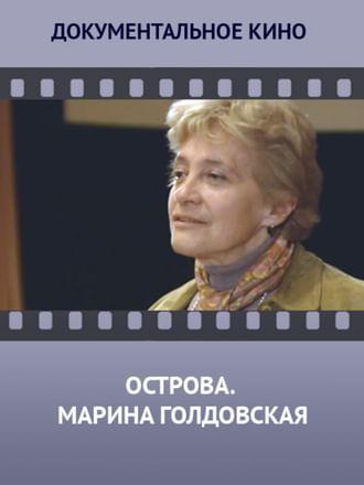 Острова. Марина Голдовская