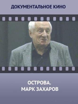 Острова. Марк Захаров