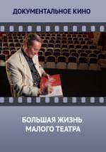 Большая жизнь Малого театра