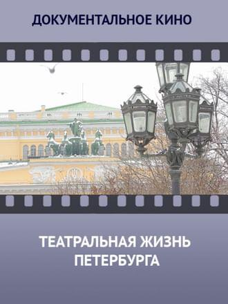 Театральная жизнь Петербурга