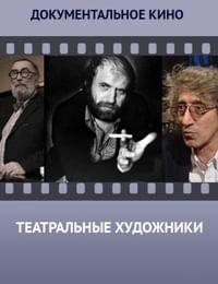 Театральные художники