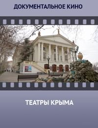 Театры Крыма