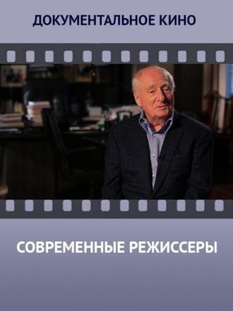Современные режиссеры