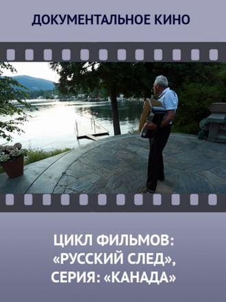 Цикл фильмов: «Русский след», серия: «Канада»