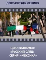 Цикл фильмов: «Русский след», серия: «Мексика»