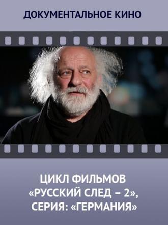Цикл фильмов «Русский след – 2», серия: «Германия»
