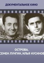 Острова. Семен Лунгин, Илья Нусинов