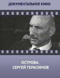 Острова. Сергей Герасимов