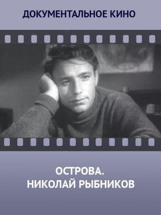 Острова. Николай Рыбников