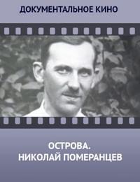 Острова. Николай Померанцев